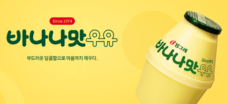 바나나맛 우유 제품