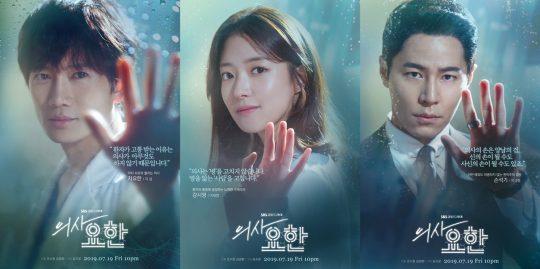 '의사 요한' 지성(왼쪽부터),이세영, 이규형 포스터. /사진제공=SBS '의사 요한'
