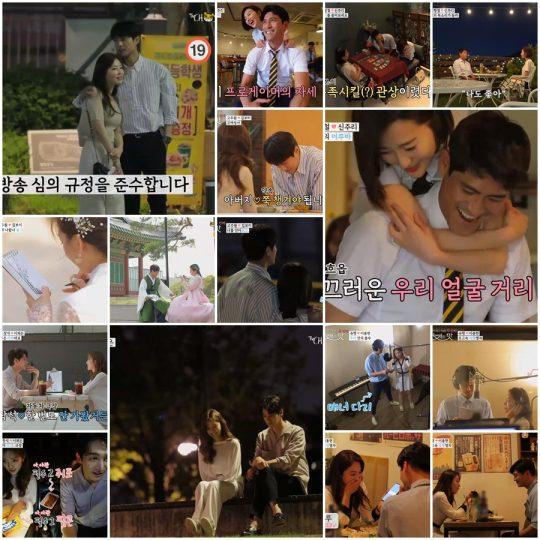 '연애의 맛2'./ 사진=TV조선 방송화면