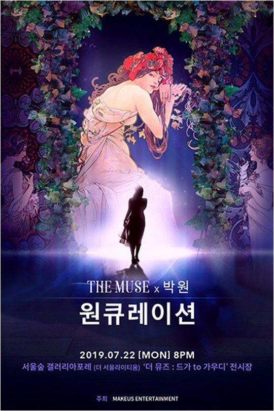 박원 '원큐레이션(쇠라)' 포스터./ 사진제공=메이크어스 엔터테인먼트