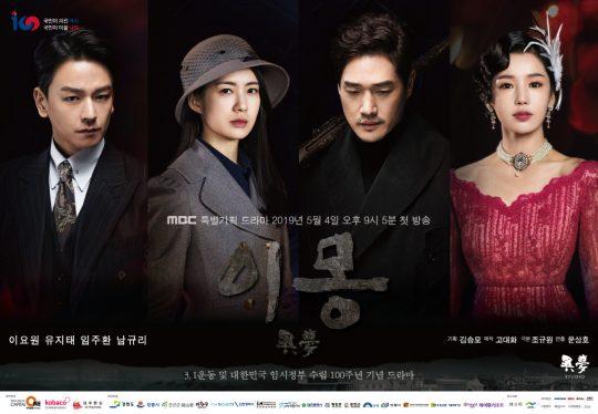 '이몽' 포스터./사진제공=MBC