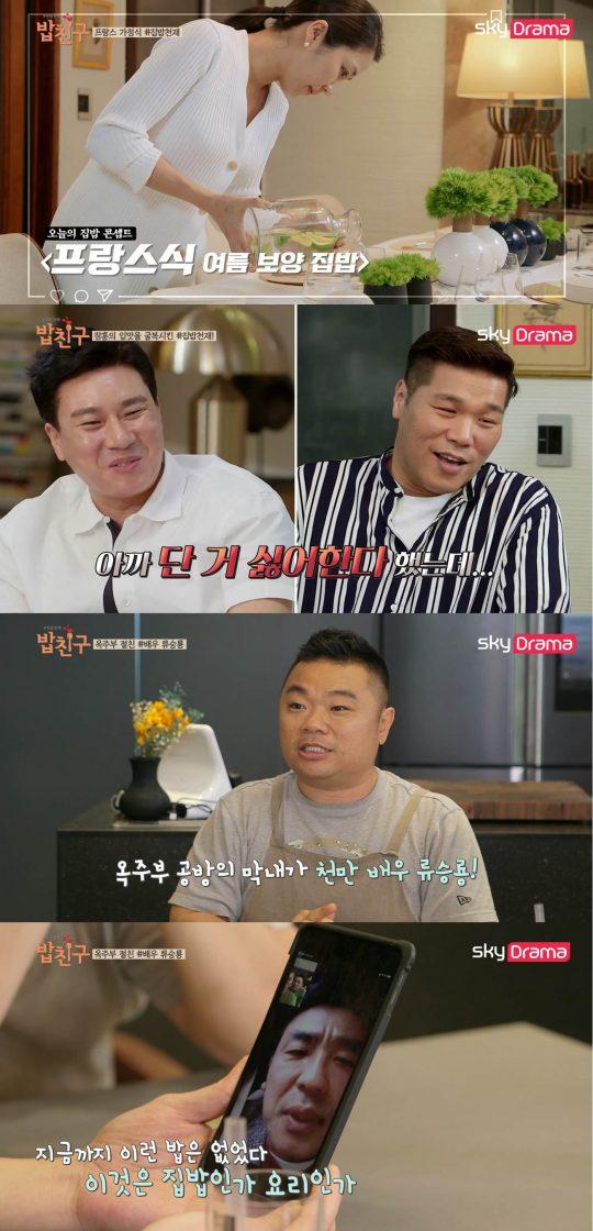 '밥친구' 영상./사진제공=스카이드라마