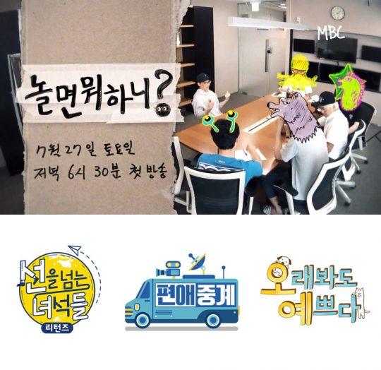 MBC 하반기 예능./ 사진제공=MBC