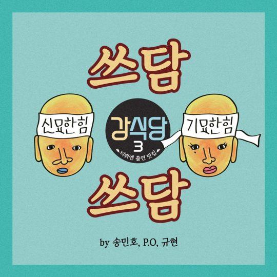 tvN 예능프로그램 '신서유기 외전 강식당3'의 주제곡 '쓰담쓰담'재킷. /