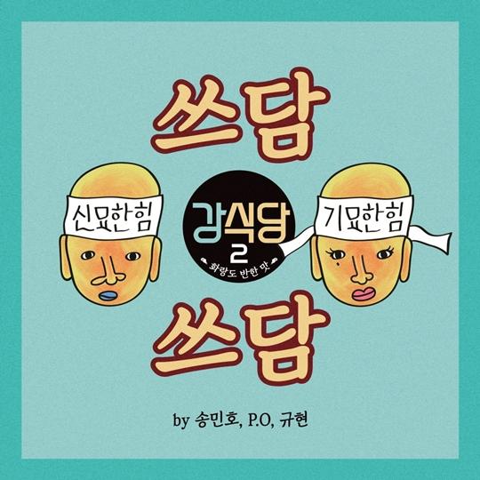 '쓰담쓰담', 강식당3 음원(사진=tvN)