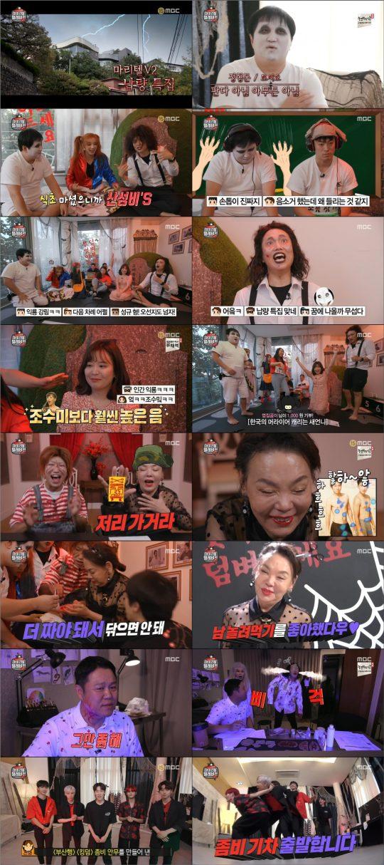 MBC '마리텔 V2' 방송화면. /