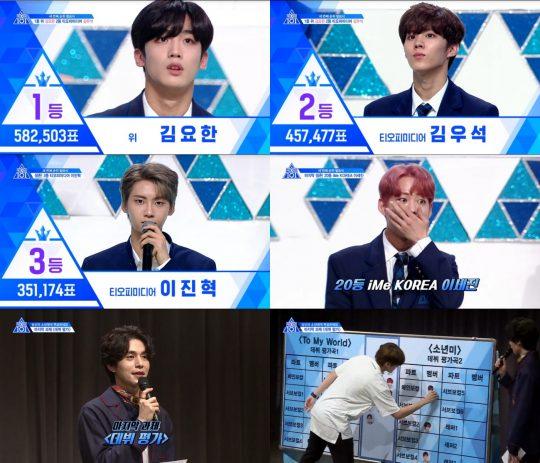 Mnet '프로듀스 X 101' 방송화면. /
