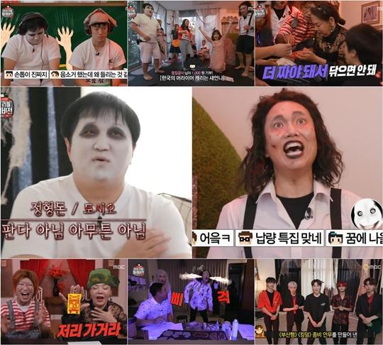 MBC, 마이 리틀 텔레비전 V2'(사진=방송 화면 캡쳐)