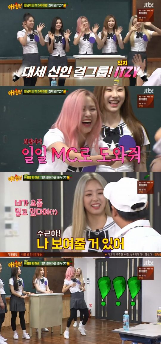 JTBC '아는형님' 방송화면.