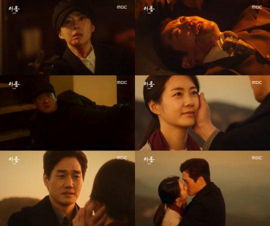 MBC 드라마 '이몽' 마지막 회 방송 화면 캡처.