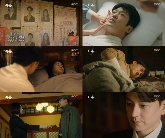 MBC 드라마 '이몽' 방송 화면 캡처.