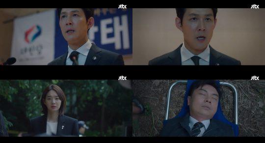 JTBC '보좌관' 방송화면.