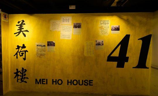 메이호 하우스의 전시관