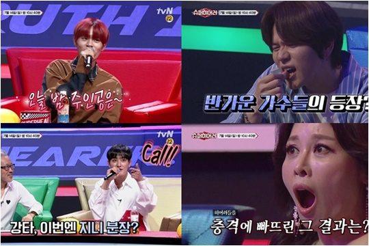 tvN 예능 '슈퍼히어러'./ 사진제공=tvN