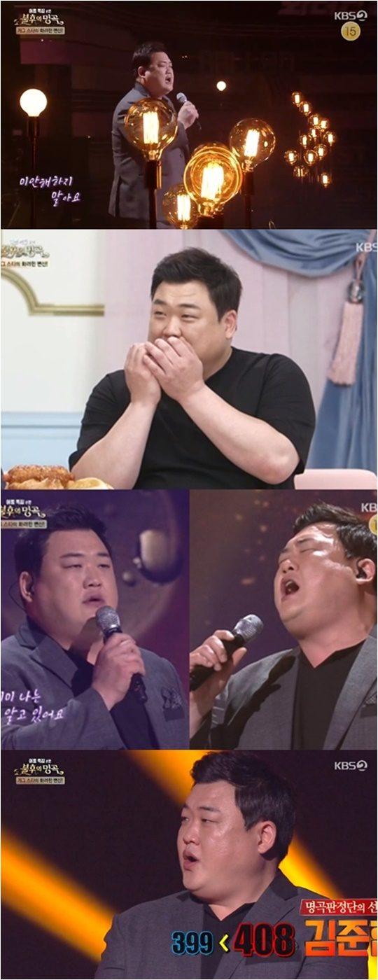 개그맨 김준현./ 사진제공=KBS2