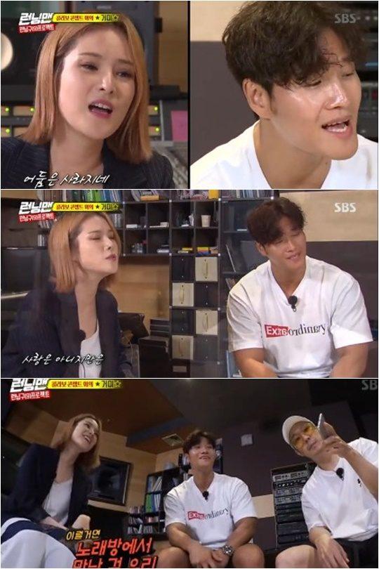 14일 방영된 SBS '런닝맨' 방송화면.