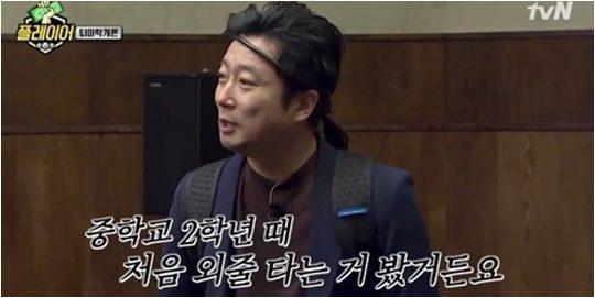 14일 방영된 tvN '플레이어' 방송화면.