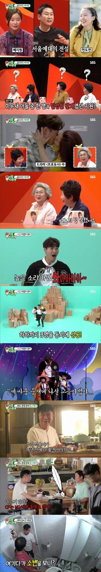 '미우새' 방송 화면. /사진제공=SBS