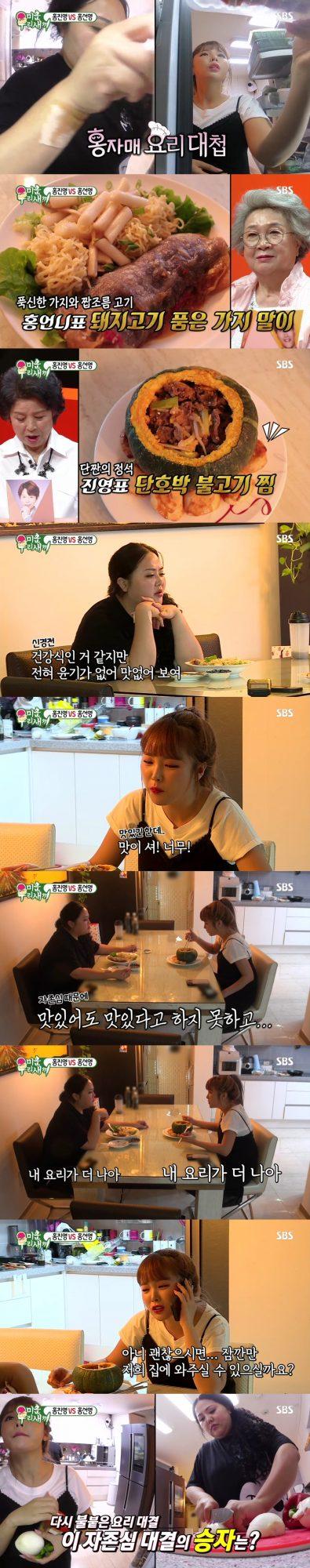 '미우새' 홍진영·홍선영 자매의 요리 대결. /사진제공=SBS