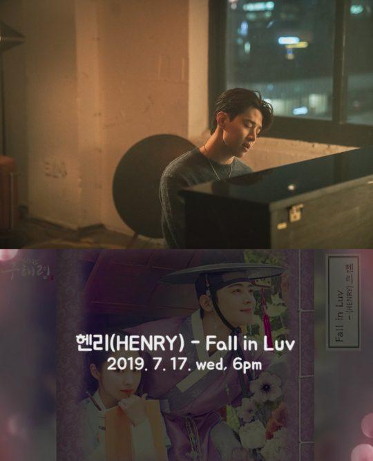 헨리 MBC 새 수목드라마 '신입사관 구해령' OST./ 사진제공= 모스트콘텐츠