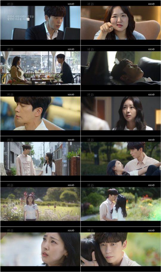 '퍼퓸' 신성록, 고원희, 하재숙 / 사진=KBS2 방송화면