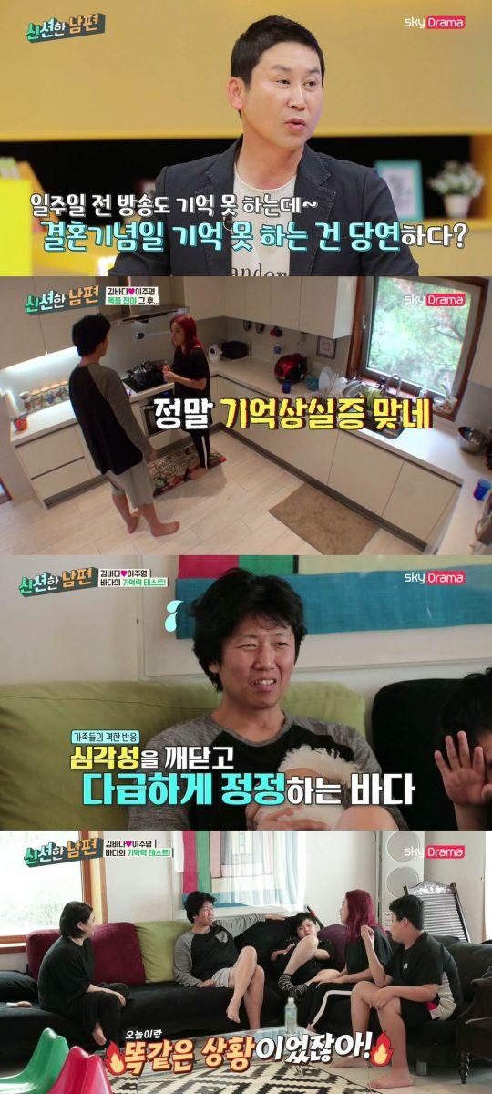 '신션한 남편' 영상 캡처./사진제공=스카이드라마