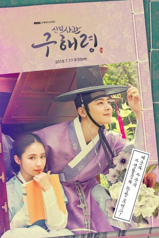 MBC 새 수목드라마 '신입사관 구해령' 신세경, 차은우 / 사진제공=초록뱀미디어