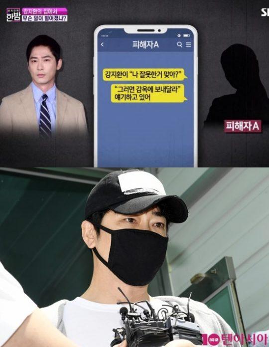 '준강간 혐의'로 구속된 강지환./ 사진=SBS '한밤' 방송화면, 텐아시아 DB