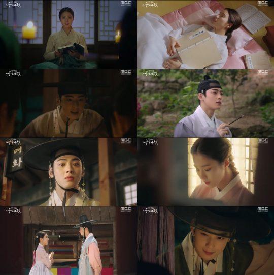 MBC 드라마 '신입사관 구해령' 첫 회 방송 화면 캡처.