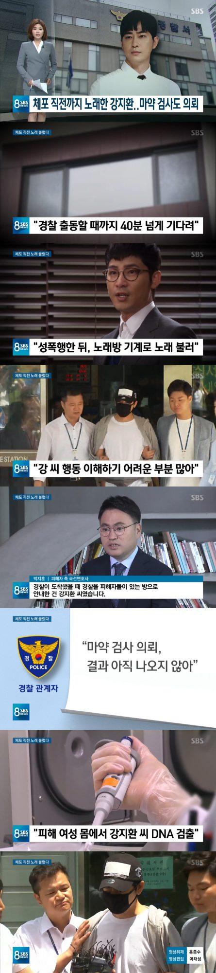 사진=SBS '8시뉴스' 방송 캡처