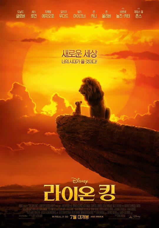 영화 '라이온 킹' 포스터. /사진제공=월트디즈니컴퍼니 코리아