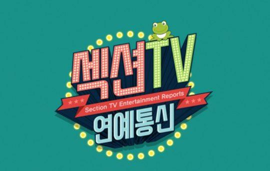 '섹션TV 연예통신' 로고./사진제공=MBC