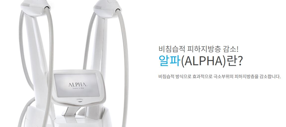 클래시스의 미용의료기기 '알파'