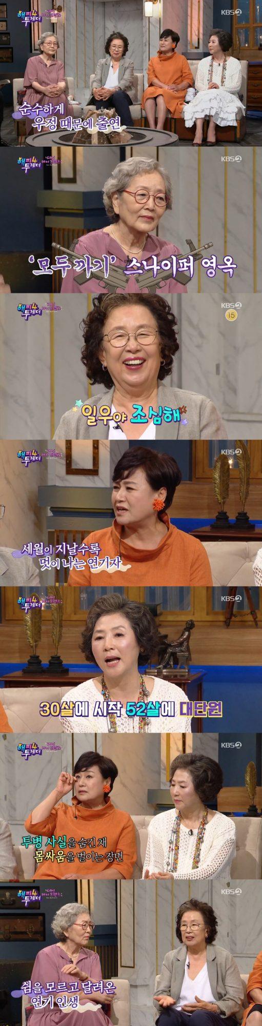 '해피투게더4' 김영옥, 나문희, 고두심, 박원숙 / 사진=KBS2 방송화면