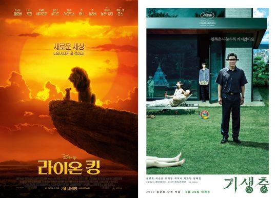 '라이온 킹' '기생충' 포스터./ 사진=월트디즈니컴퍼니 코리아, CJ엔터테인먼트