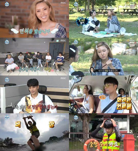 장거리 운전을 간 화사와 싱가포르에서 휴식을 즐긴 성훈. /사진=MBC '나 혼자 산다' 영상 캡처