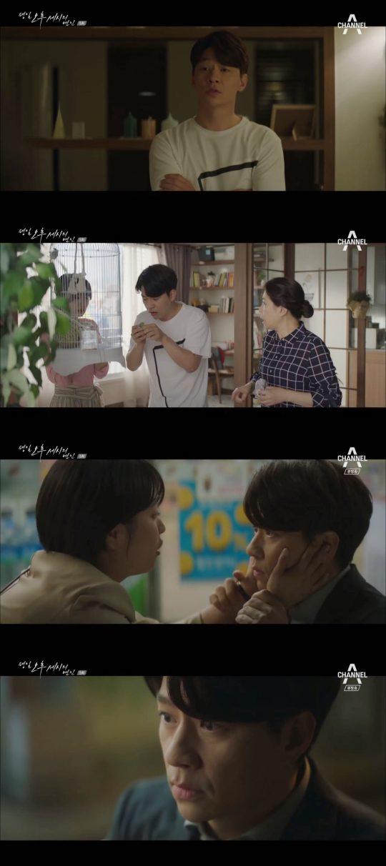 사진=채널A 금토드라마 '평일 오후 세시의 연인' 캡처