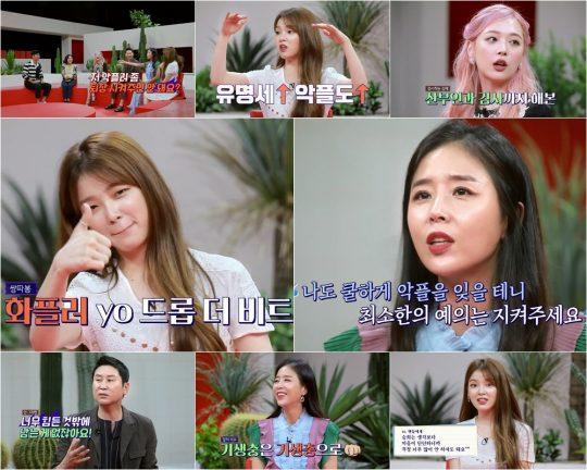 '악플의 밤'에 출연한 코요태 신지, 오마이걸 승희. /사진=JTBC2 '악플의 밤' 캡처