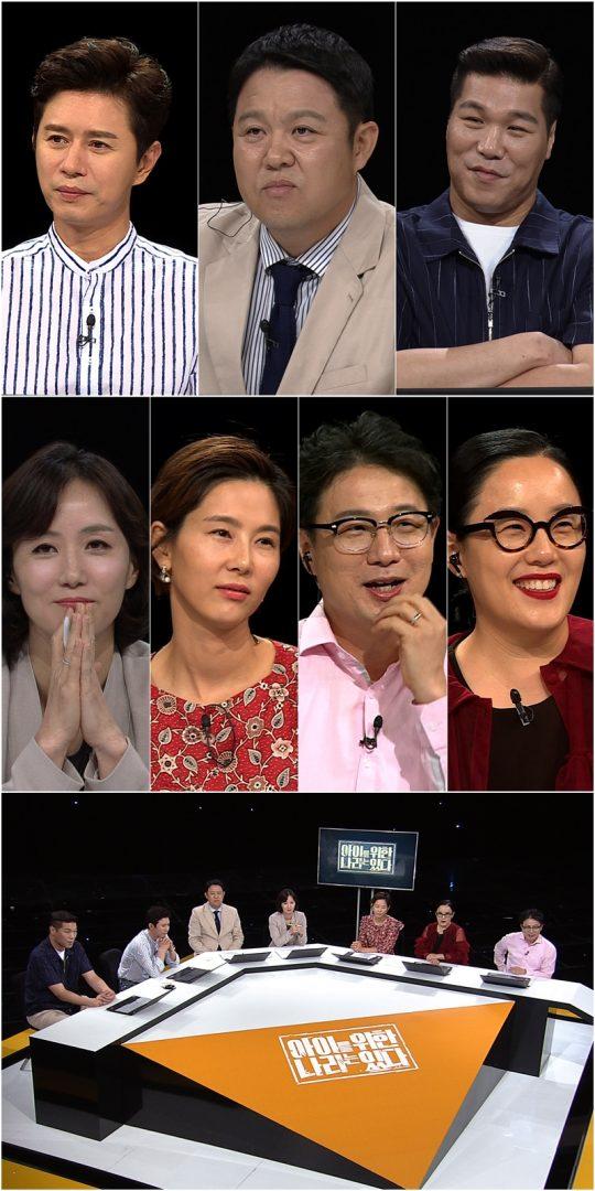 '아이를 위한 나라는 있다' 녹화 현장. /사진제공=KBS2