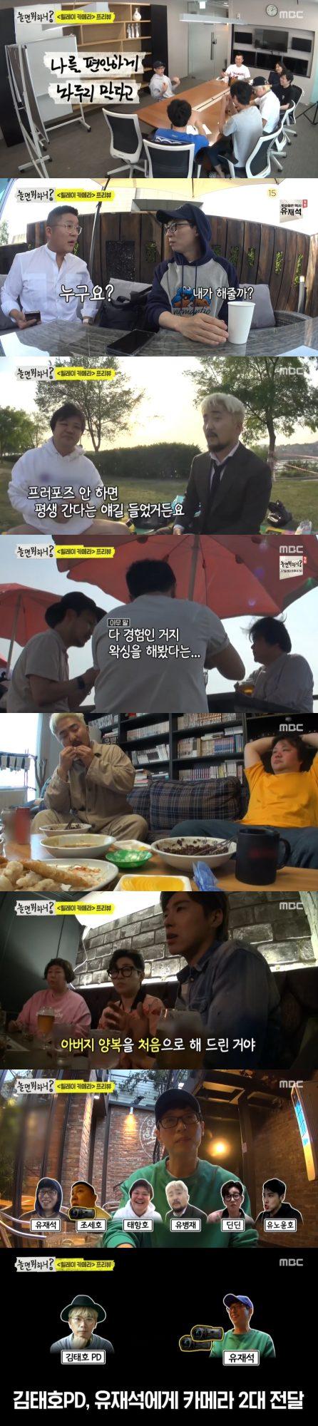 사진=MBC '놀면 뭐하니?' 프리뷰 방송 캡처