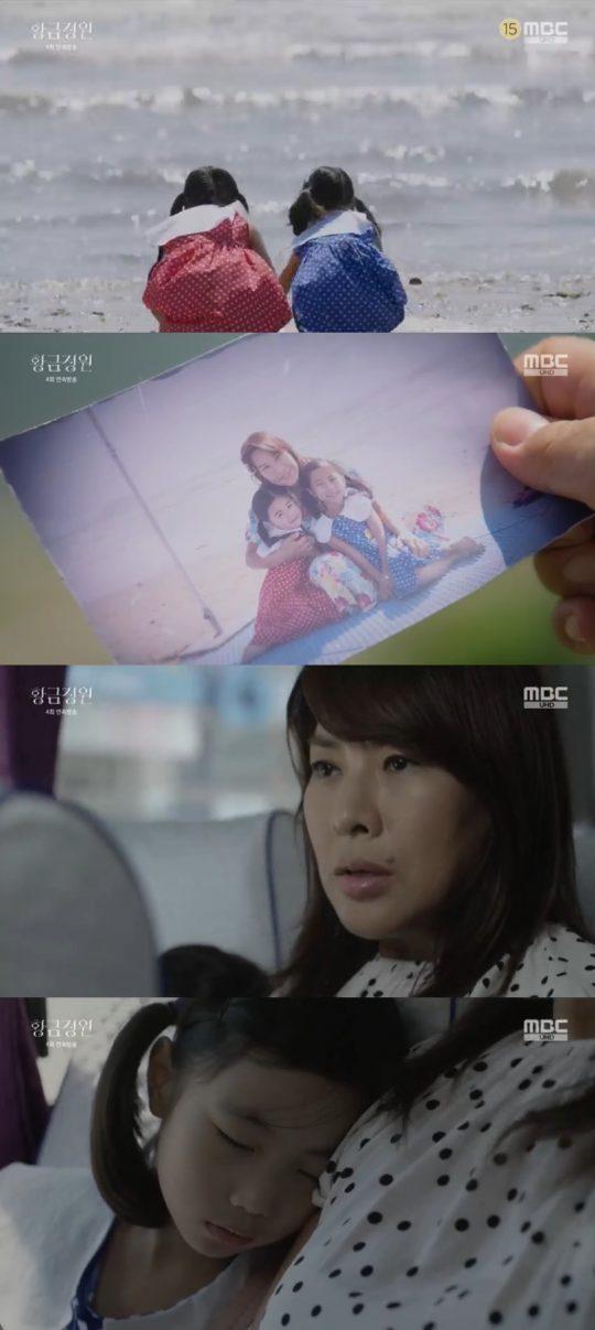 MBC 드라마 '황금정원' 방송 화면 캡처.
