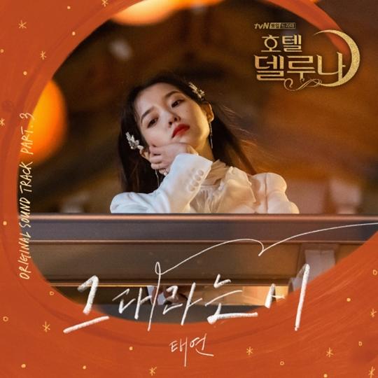 태연, 호텔 델루나 OST Part.3 '그대라는 시'(사진=냠냠엔터테인먼트)