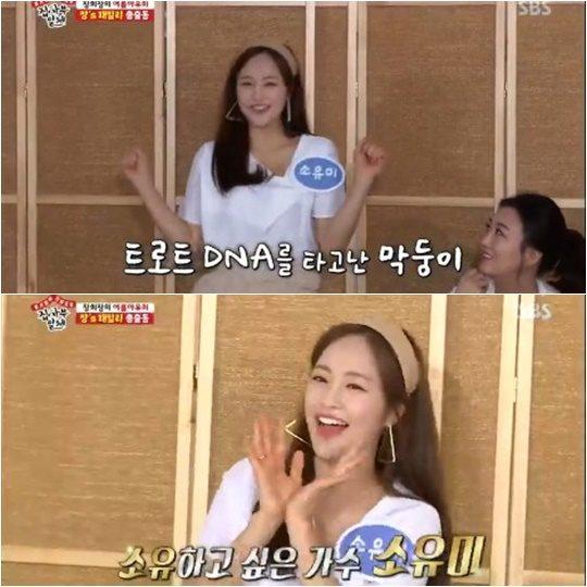 21일 방영된 SBS '집사부일체' 방송화면.