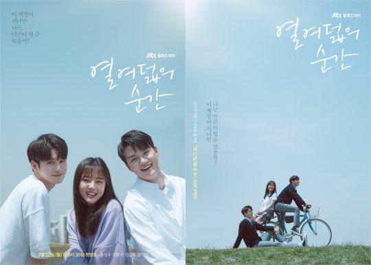 JTBC 새 월화드라마 '열여덟의 순간' 포스터. / 제공=드라마하우스, 키이스트