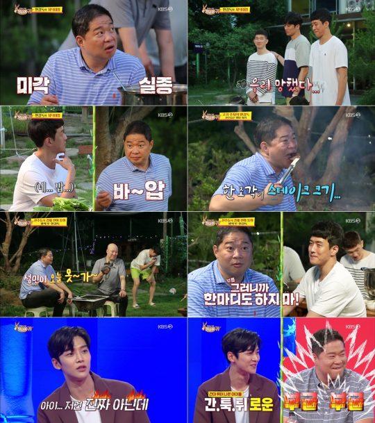 '사장님 귀는 당나귀 귀' / 사진=KBS2 방송화면 캡처
