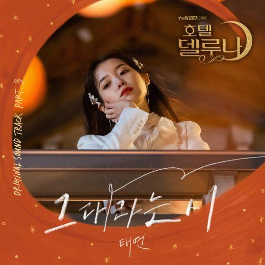 그룹 소녀시대 태연의 '호텔 델루나' OST '그대라는 시' 커버 이미지 / 사진제공=냠냠엔터테인먼트