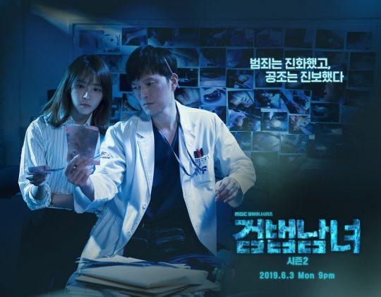 '검법남녀 시즌2' 포스터 / 사진제공=MBC