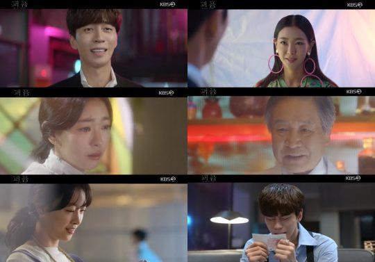 '퍼퓸'의 신성록, 하재숙, 고원희 , 이호재. / 사진=KBS2 방송화면 캡처