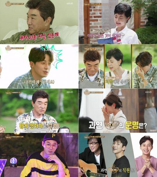'덕화TV2 덕화다방 / 사진=KBS2 방송화면
