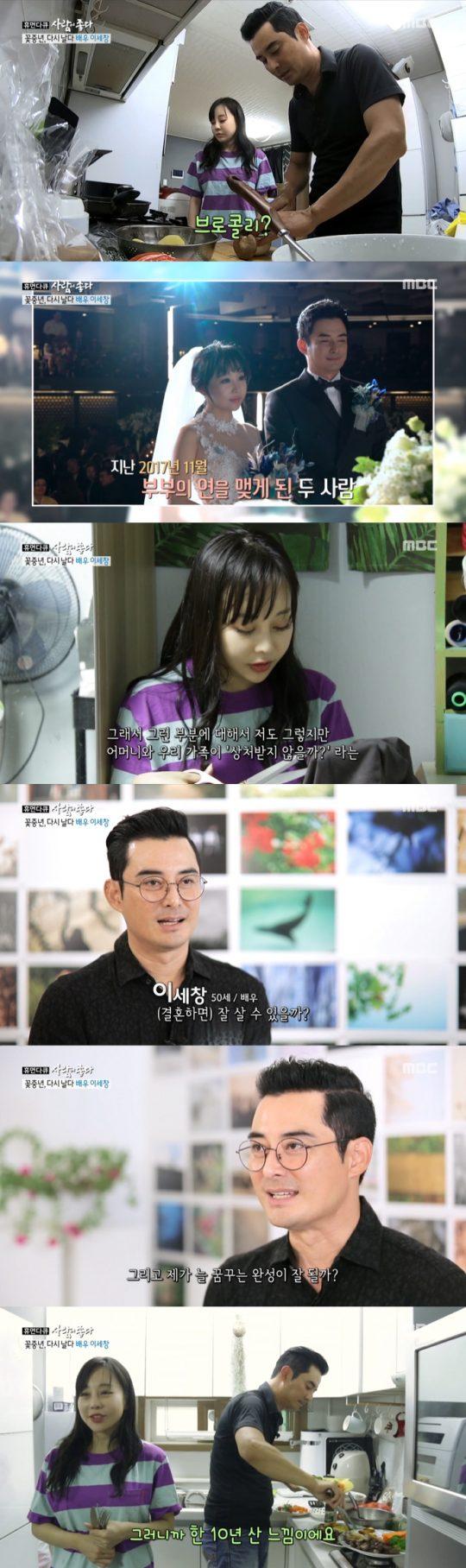 이세창·정하나 부부. /사진=MBC '휴먼다큐-사람이 좋다' 방송 캡처